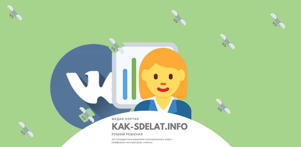 Как сделать планирование рекламной компании Вконтакте эффективно?