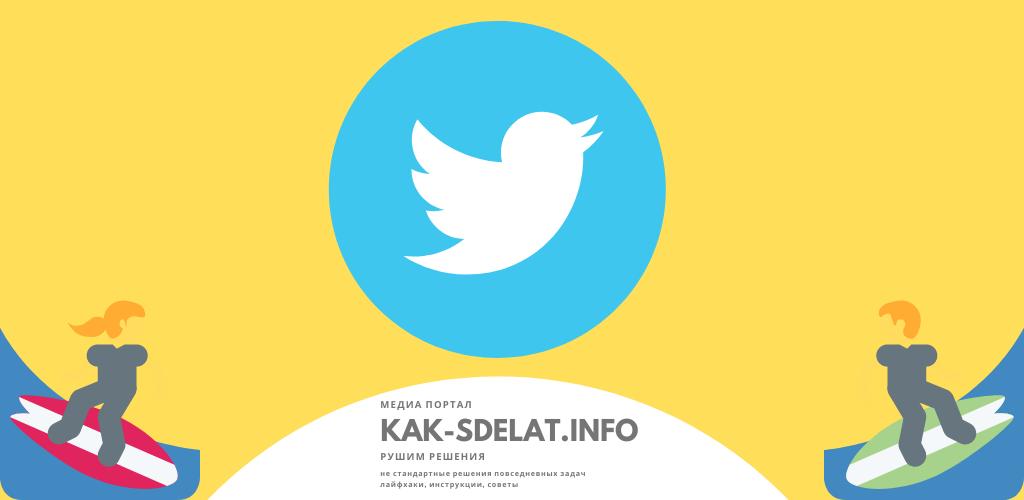Как сделать популярным Твиттер аккаунт?